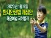 중대한 환자안전사고 보고 의무화 '재윤이법' 국회 본회의 통과