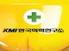 KMI 본원·강남·광주센터, 특수건강검진 최고 등급 획득