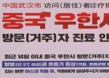 중국 우한발 신종 코로나바이러스 국내 두 번째 환자 확인
