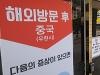 광둥성 다녀온 '25번째 환자' 아들·며느리 신종 코로나 확진, 경기도의료원 안성병원서 치료