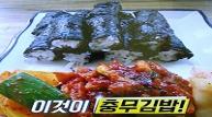 생활의 달인, 부산 충무김밥 달인...대왕오징어, 볶은 마늘 숙성 비법