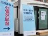 여야 의원 모여 '안전패러다임' 대전환 준비