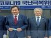 이낙연·최문순·이광재 의원, 강원 원주 건보공단에 모여