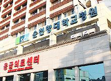 순천향대서울병원.jpg