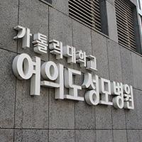 여의도성모병원_대표.jpg