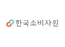 한국소비자원.jpg