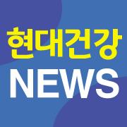1_현대건강_경기_로고.jpg
